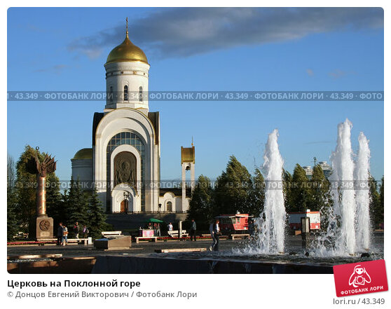 Купить «Церковь на Поклонной горе», фото № 43349, снято 20 июля 2006 г. (c) Донцов Евгений Викторович / Фотобанк Лори