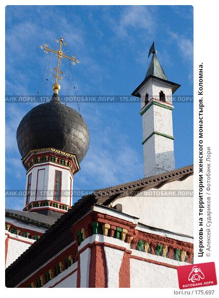 Церковь на территории женского монастыря. Коломна., фото № 175697, снято 13 января 2008 г. (c) Алексей Судариков / Фотобанк Лори