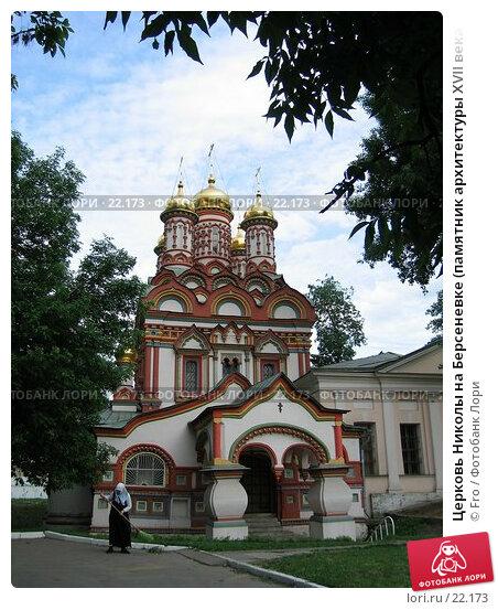 Купить «Церковь Николы на Берсеневке (памятник архитектуры XVII века)», фото № 22173, снято 27 мая 2005 г. (c) Fro / Фотобанк Лори