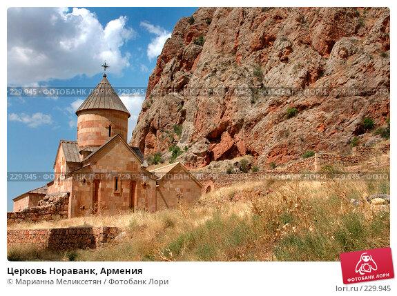 Церковь Нораванк, Армения, фото № 229945, снято 1 сентября 2006 г. (c) Марианна Меликсетян / Фотобанк Лори