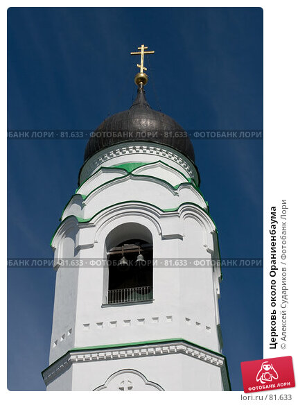 Церковь около Ораниенбаума, фото № 81633, снято 11 августа 2007 г. (c) Алексей Судариков / Фотобанк Лори