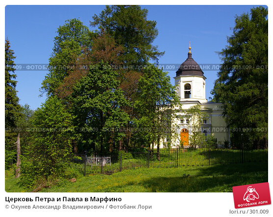 Церковь Петра и Павла в Марфино, фото № 301009, снято 26 мая 2008 г. (c) Окунев Александр Владимирович / Фотобанк Лори