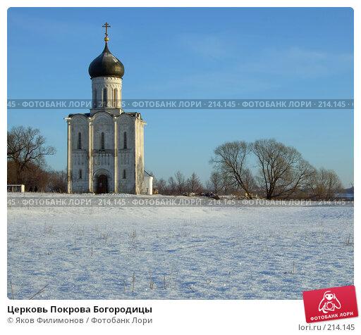 Купить «Церковь Покрова Богородицы», фото № 214145, снято 3 января 2008 г. (c) Яков Филимонов / Фотобанк Лори