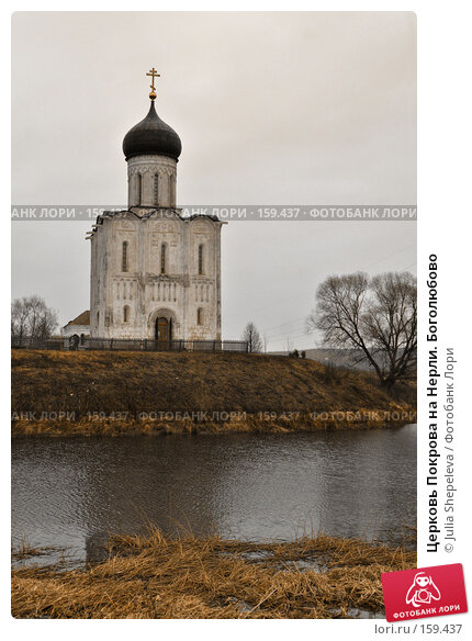 Церковь Покрова на Нерли. Боголюбово, фото № 159437, снято 10 декабря 2006 г. (c) Julia Shepeleva / Фотобанк Лори