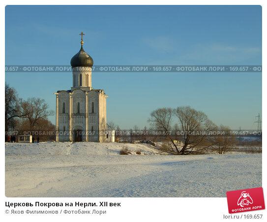 Церковь Покрова на Нерли. XII век, фото № 169657, снято 3 января 2008 г. (c) Яков Филимонов / Фотобанк Лори