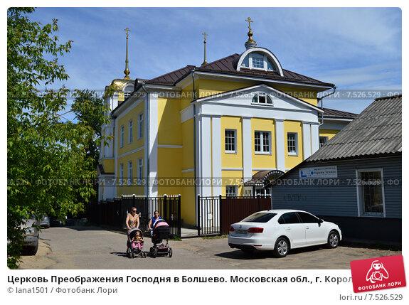 фотография церкви в болшево московской области шуба это