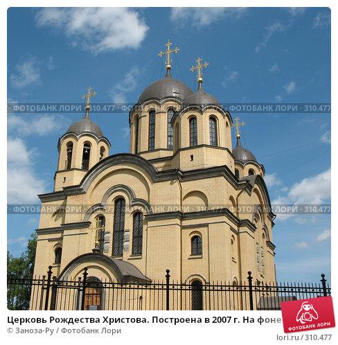 Церковь Рождества Христова. Построена в 2007 г. На фоне голубого неба. Санкт-Петербург., фото № 310477, снято 31 мая 2008 г. (c) Заноза-Ру / Фотобанк Лори