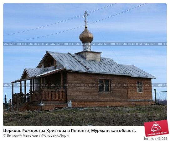 Купить «Церковь Рождества Христова в Печенге, Мурманская область», фото № 46025, снято 23 мая 2007 г. (c) Виталий Матонин / Фотобанк Лори