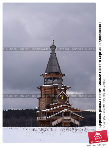 Церковь рядом с источниками святого Сергия Радонежского, фото № 307361, снято 1 марта 2008 г. (c) Sergey Toronto / Фотобанк Лори