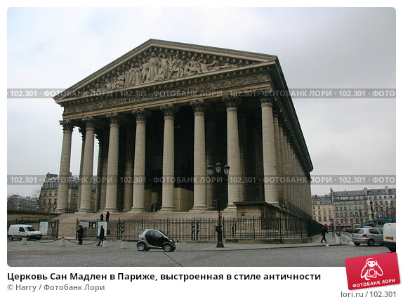 Церковь Сан Мадлен в Париже, выстроенная в стиле античности, фото № 102301, снято 25 марта 2017 г. (c) Harry / Фотобанк Лори