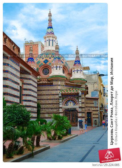 Купить «Церковь Сант Рома, Ллорет де Мар, Испания», фото № 29224085, снято 10 сентября 2018 г. (c) Ольга Коцюба / Фотобанк Лори