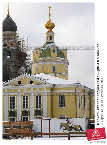 Церковь старообрядческой общины в г. Москве., фото № 183349, снято 21 января 2008 г. (c) Сергей Бочаров / Фотобанк Лори