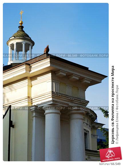 Купить «Церковь св.Филиппа на проспекте Мира», фото № 66549, снято 29 июля 2007 г. (c) Лифанцева Елена / Фотобанк Лори