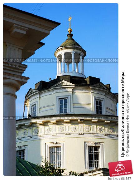Купить «Церковь св.Филиппа на проспекте Мира», фото № 66557, снято 29 июля 2007 г. (c) Лифанцева Елена / Фотобанк Лори