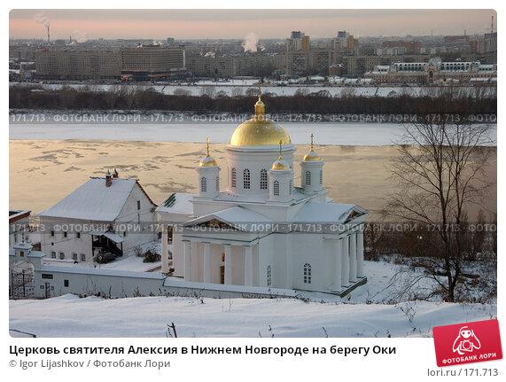 Церковь святителя Алексия в Нижнем Новгороде на берегу Оки, фото № 171713, снято 19 ноября 2007 г. (c) Igor Lijashkov / Фотобанк Лори