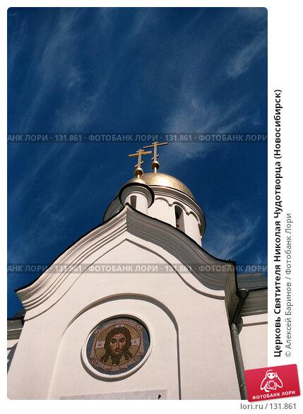 Церковь Святителя Николая Чудотворца (Новосибирск), фото № 131861, снято 29 июня 2017 г. (c) Алексей Баринов / Фотобанк Лори