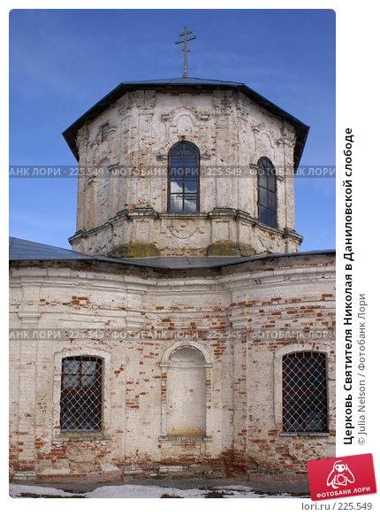Церковь Святителя Николая в Даниловской слободе, фото № 225549, снято 6 марта 2008 г. (c) Julia Nelson / Фотобанк Лори