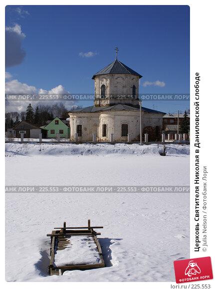 Церковь Святителя Николая в Даниловской слободе, фото № 225553, снято 6 марта 2008 г. (c) Julia Nelson / Фотобанк Лори