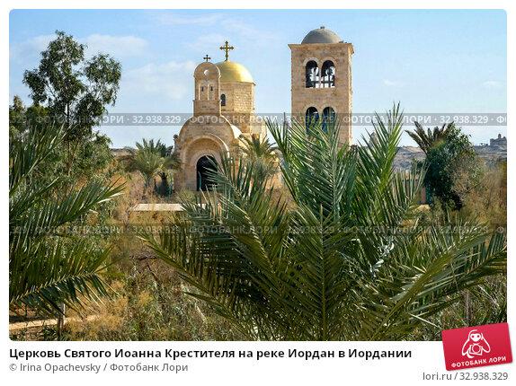 Купить «Церковь Святого Иоанна Крестителя на реке Иордан в Иордании», фото № 32938329, снято 10 января 2020 г. (c) Irina Opachevsky / Фотобанк Лори