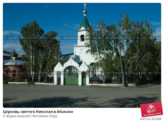Купить «Церковь святого Николая в Абакане», фото № 62845, снято 16 июня 2007 г. (c) Форис Алексей / Фотобанк Лори