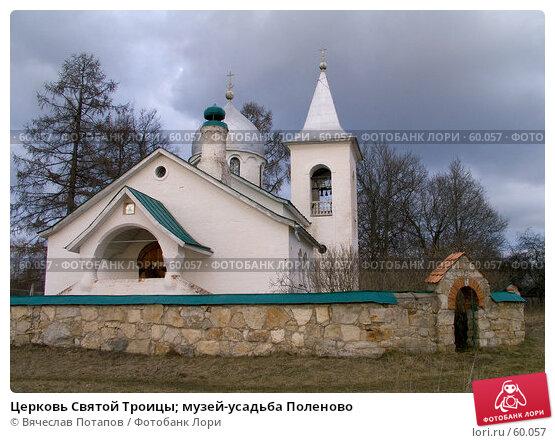 Церковь Святой Троицы; музей-усадьба Поленово, фото № 60057, снято 17 марта 2007 г. (c) Вячеслав Потапов / Фотобанк Лори