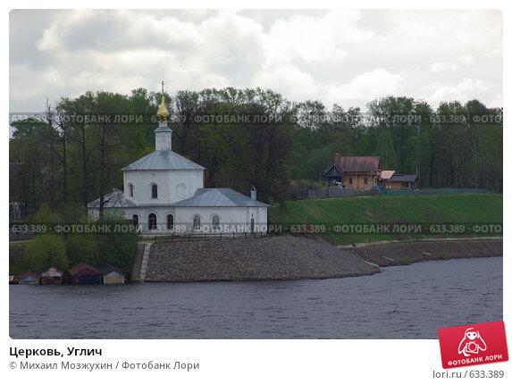 Купить «Церковь, Углич», фото № 633389, снято 7 мая 2008 г. (c) Михаил Мозжухин / Фотобанк Лори