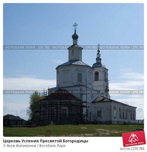 Церковь Успения Пресвятой Богородицы, фото № 270785, снято 1 мая 2008 г. (c) Яков Филимонов / Фотобанк Лори