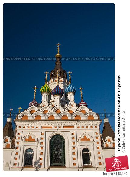 Церковь Утоли моя печали г. Саратов, фото № 118149, снято 27 октября 2007 г. (c) Coler / Фотобанк Лори