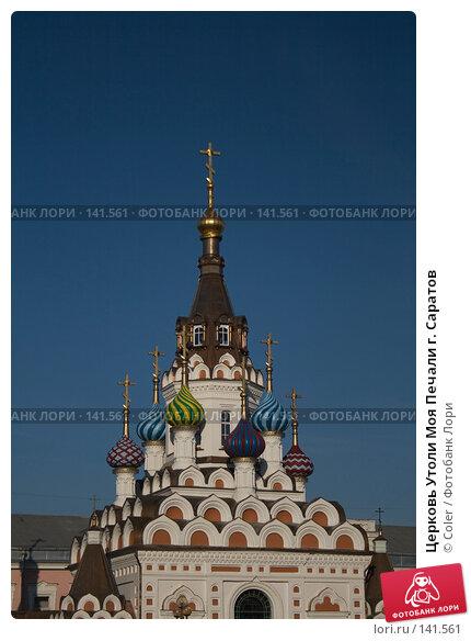 Церковь Утоли Моя Печали г. Саратов, фото № 141561, снято 27 октября 2007 г. (c) Coler / Фотобанк Лори