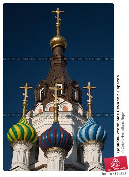 Церковь Утоли Моя Печали г. Саратов, фото № 141565, снято 27 октября 2007 г. (c) Coler / Фотобанк Лори