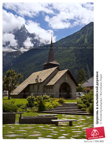Церковь в альпийской деревне, фото № 104465, снято 21 июля 2017 г. (c) Юлия Кузнецова / Фотобанк Лори