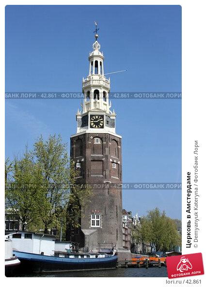 Церковь в Амстердаме, фото № 42861, снято 12 апреля 2007 г. (c) Demyanyuk Kateryna / Фотобанк Лори