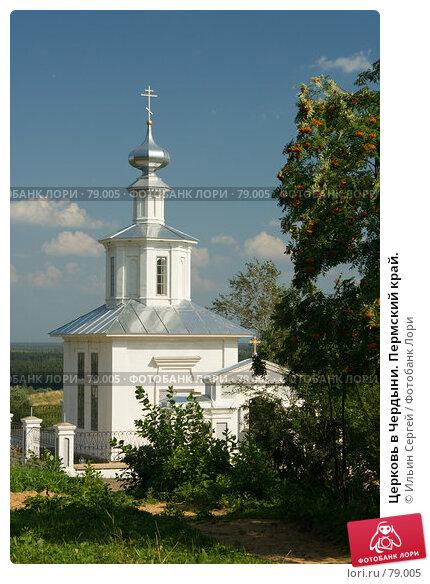 Церковь в Чердыни. Пермский край., фото № 79005, снято 19 августа 2007 г. (c) Ильин Сергей / Фотобанк Лори