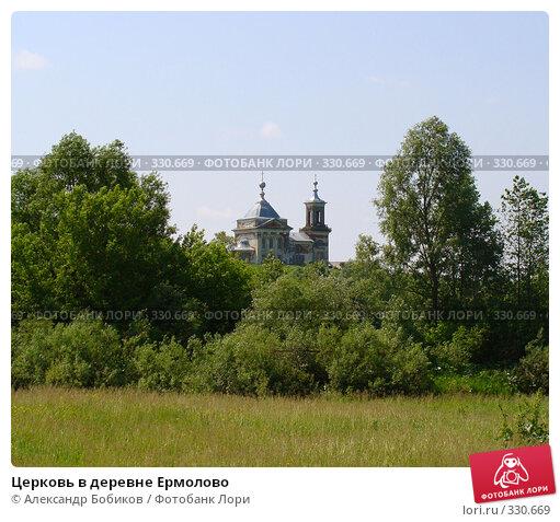 Церковь в деревне Ермолово, фото № 330669, снято 13 июня 2008 г. (c) Александр Бобиков / Фотобанк Лори