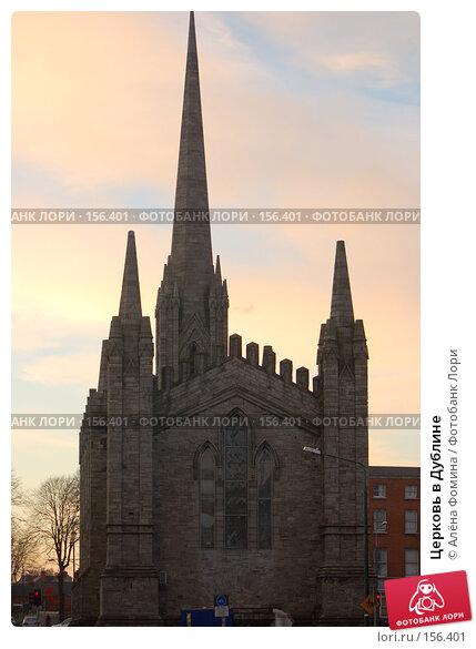 Церковь в Дублине, фото № 156401, снято 11 ноября 2007 г. (c) Алёна Фомина / Фотобанк Лори