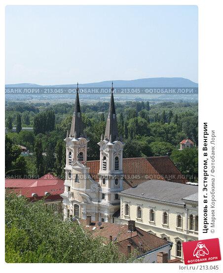 Церковь в г. Эстергом, в Венгрии, фото № 213045, снято 22 июля 2017 г. (c) Мария Коробкина / Фотобанк Лори