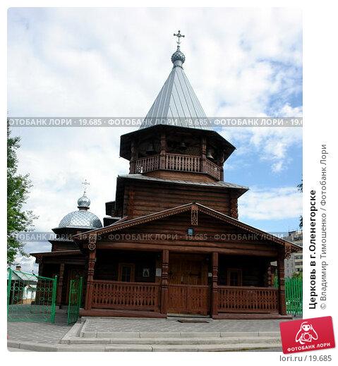 Купить «Церковь в г.Оленегорске», фото № 19685, снято 2 июля 2006 г. (c) Владимир Тимошенко / Фотобанк Лори