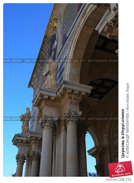 Церковь в Иерусалиме, фото № 226173, снято 22 февраля 2008 г. (c) АЛЕКСАНДР МИХЕИЧЕВ / Фотобанк Лори