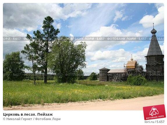 Церковь в лесах. Пейзаж, фото № 5657, снято 27 июня 2006 г. (c) Николай Гернет / Фотобанк Лори