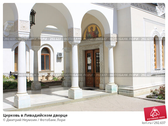 Церковь в Ливадийском дворце, эксклюзивное фото № 292637, снято 21 апреля 2008 г. (c) Дмитрий Неумоин / Фотобанк Лори