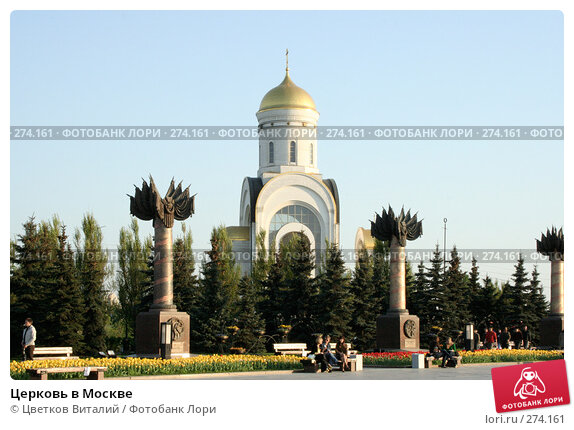 Церковь в Москве, фото № 274161, снято 4 мая 2008 г. (c) Цветков Виталий / Фотобанк Лори