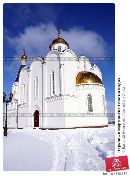 Церковь в Мурманске Спас на водах, фото № 310357, снято 17 января 2017 г. (c) Василий Нижников / Фотобанк Лори
