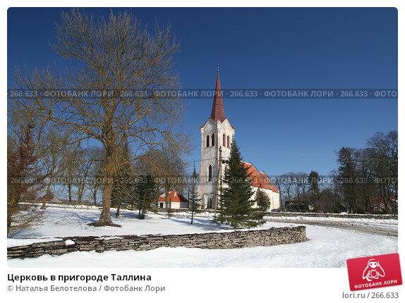 Церковь в пригороде Таллина, фото № 266633, снято 29 марта 2008 г. (c) Наталья Белотелова / Фотобанк Лори