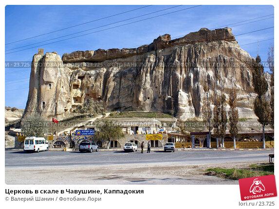 Церковь в скале в Чавушине, Каппадокия, фото № 23725, снято 11 ноября 2006 г. (c) Валерий Шанин / Фотобанк Лори