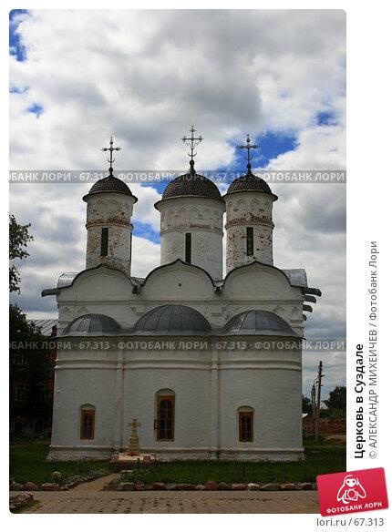 Церковь в Суздале, фото № 67313, снято 23 июня 2007 г. (c) АЛЕКСАНДР МИХЕИЧЕВ / Фотобанк Лори