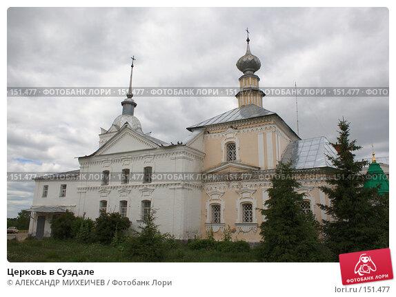 Церковь в Суздале, фото № 151477, снято 23 июня 2007 г. (c) АЛЕКСАНДР МИХЕИЧЕВ / Фотобанк Лори