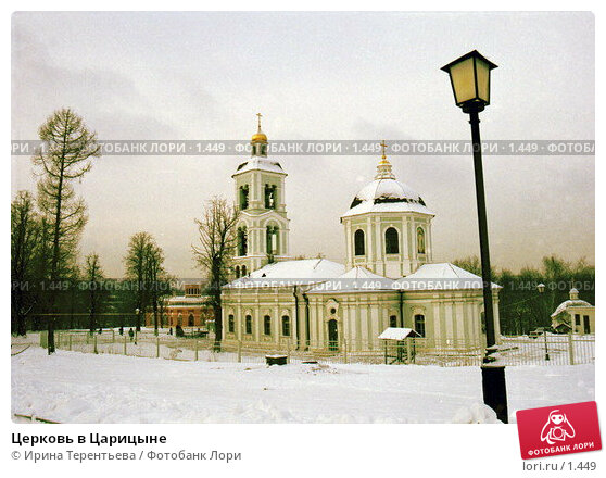 Церковь в Царицыне, эксклюзивное фото № 1449, снято 23 мая 2017 г. (c) Ирина Терентьева / Фотобанк Лори