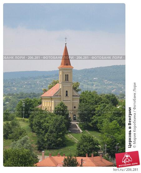 Церковь в Венгрии, фото № 206281, снято 21 июля 2017 г. (c) Мария Коробкина / Фотобанк Лори