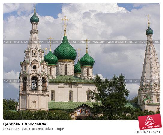 Церковь в Ярославле, фото № 127281, снято 3 июля 2007 г. (c) Юрий Борисенко / Фотобанк Лори