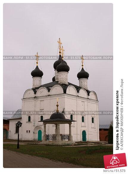 Церковь в Зарайском кремле, фото № 51573, снято 21 апреля 2007 г. (c) АЛЕКСАНДР МИХЕИЧЕВ / Фотобанк Лори